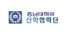 충남대학교 산학협력단