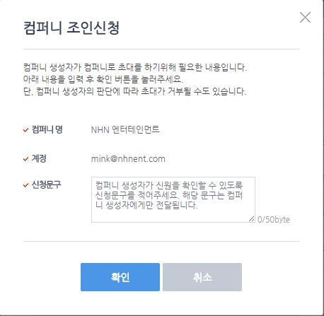 그림 5 컴퍼니 조인신청 팝업