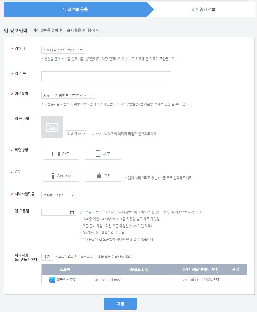 그림 7 앱 기본정보 입력페이지