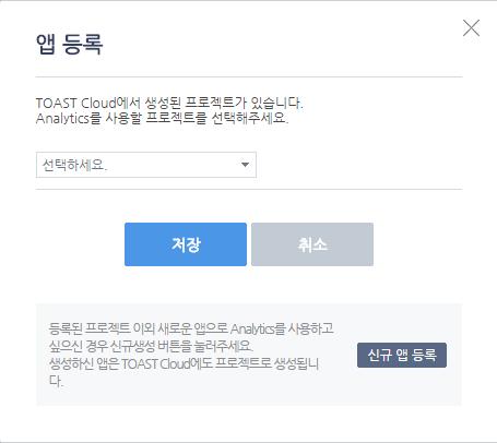 그림 8 앱으로 등록할 프로젝트 선택 팝업