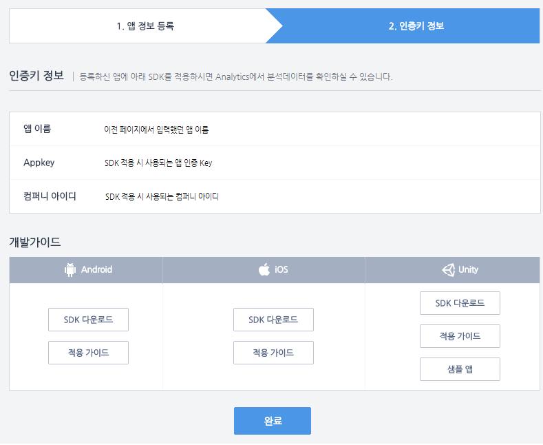 그림 9 앱 인증키 정보안내 페이지