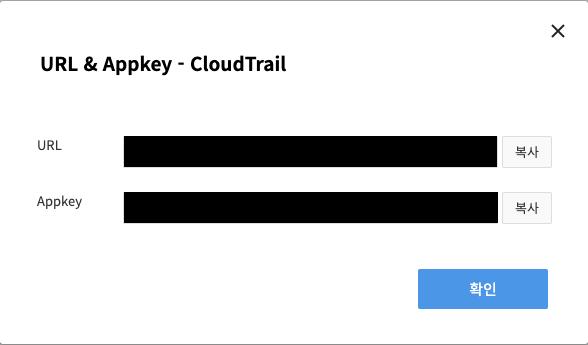 [그림 1] AppKey & SecretKey 확인