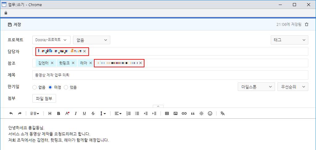 외부 이메일 추가