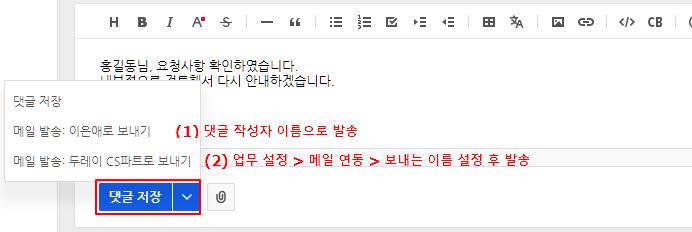 댓글 메일 발송