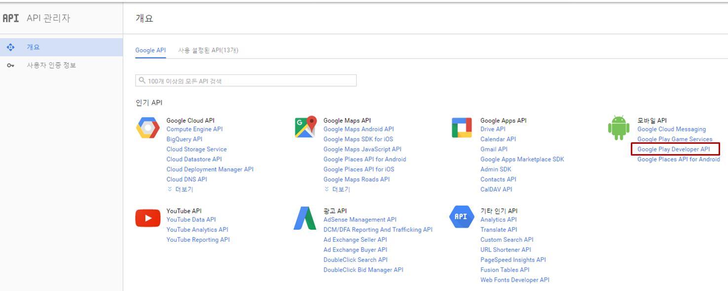 [그림 5] Google Developers Console 내부의 Google Play Developer API 메뉴