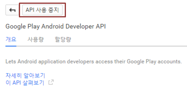 [그림 6] Google Play Developer API 활성화 확인