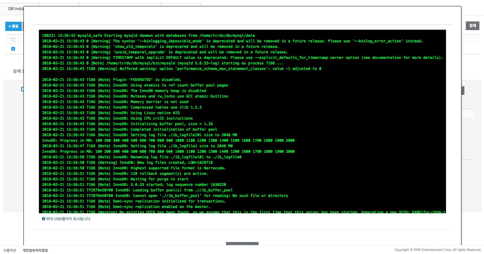[그림 7] 이벤트 & 로그 - error.log 파일 로그