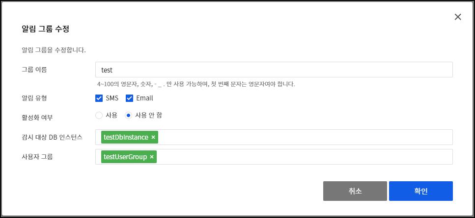 알림 그룹 수정 001