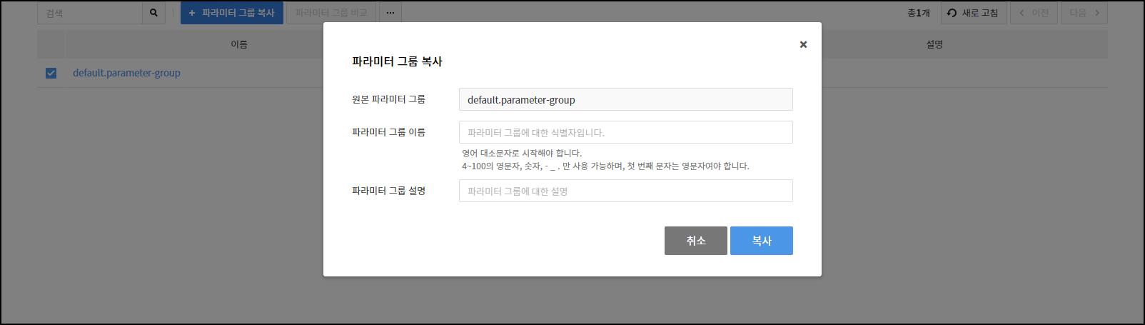 파라미터 그룹 복사 001