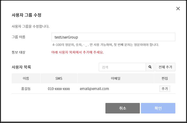 사용자 그룹 수정 001