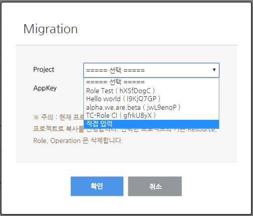 [그림 7.3] 프로젝트 선택