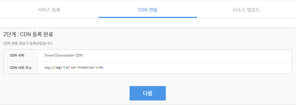 CDN 연동 완료