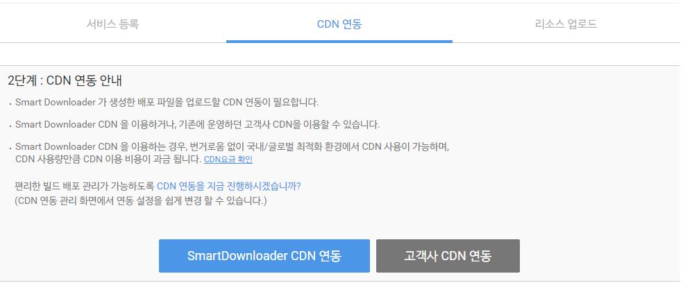 CDN 연동