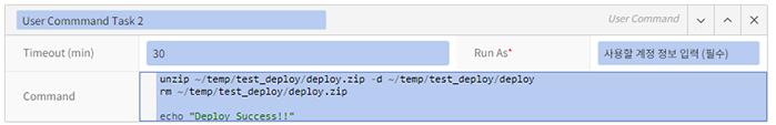 [그림 17] Server - User Command 추가 2