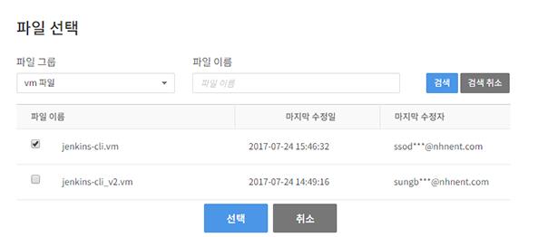 [그림 34] File Deploy - 배포 파일 선택 팝업