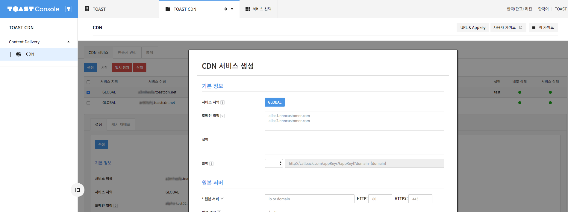 CDN서비스생성-기본정보