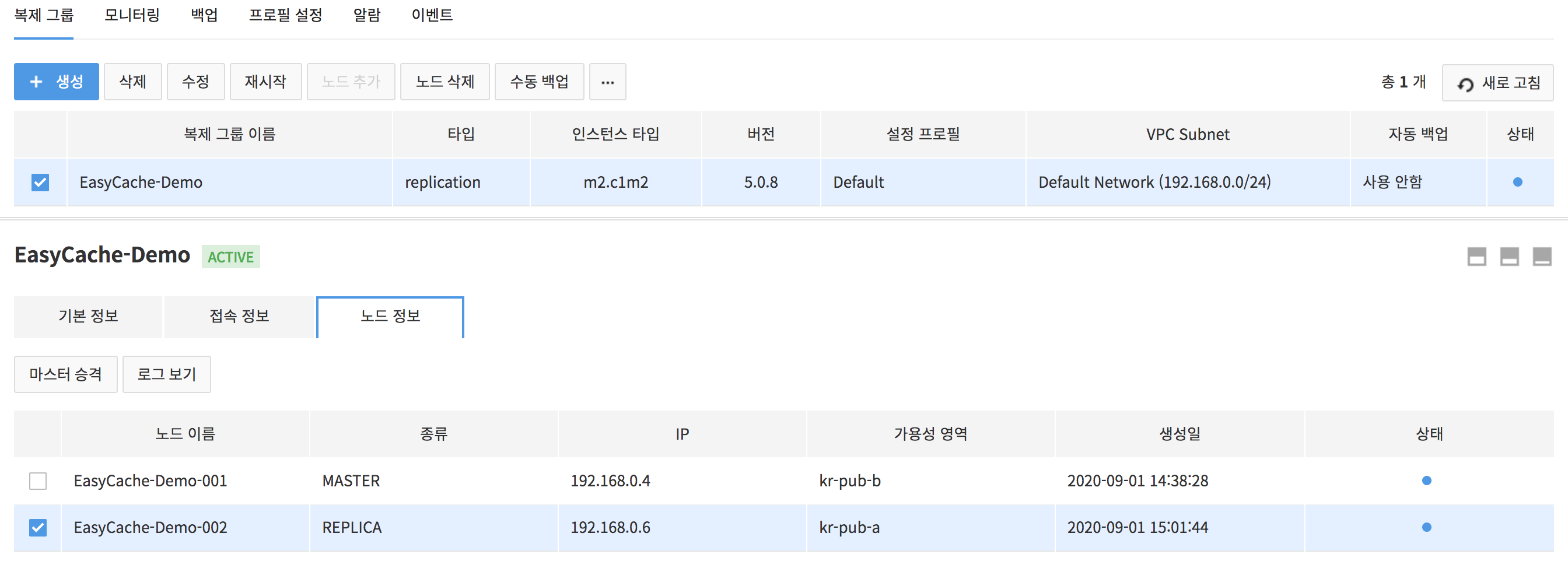 rep_node_info_001.PNG