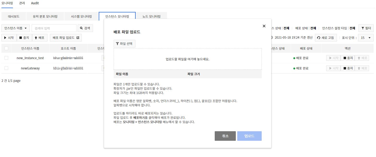 monitoring_instance_upload
