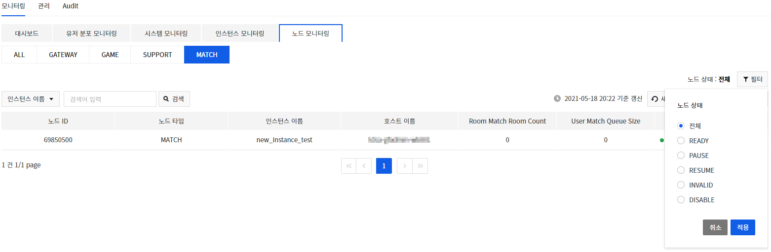 monitoring_node_match_filter