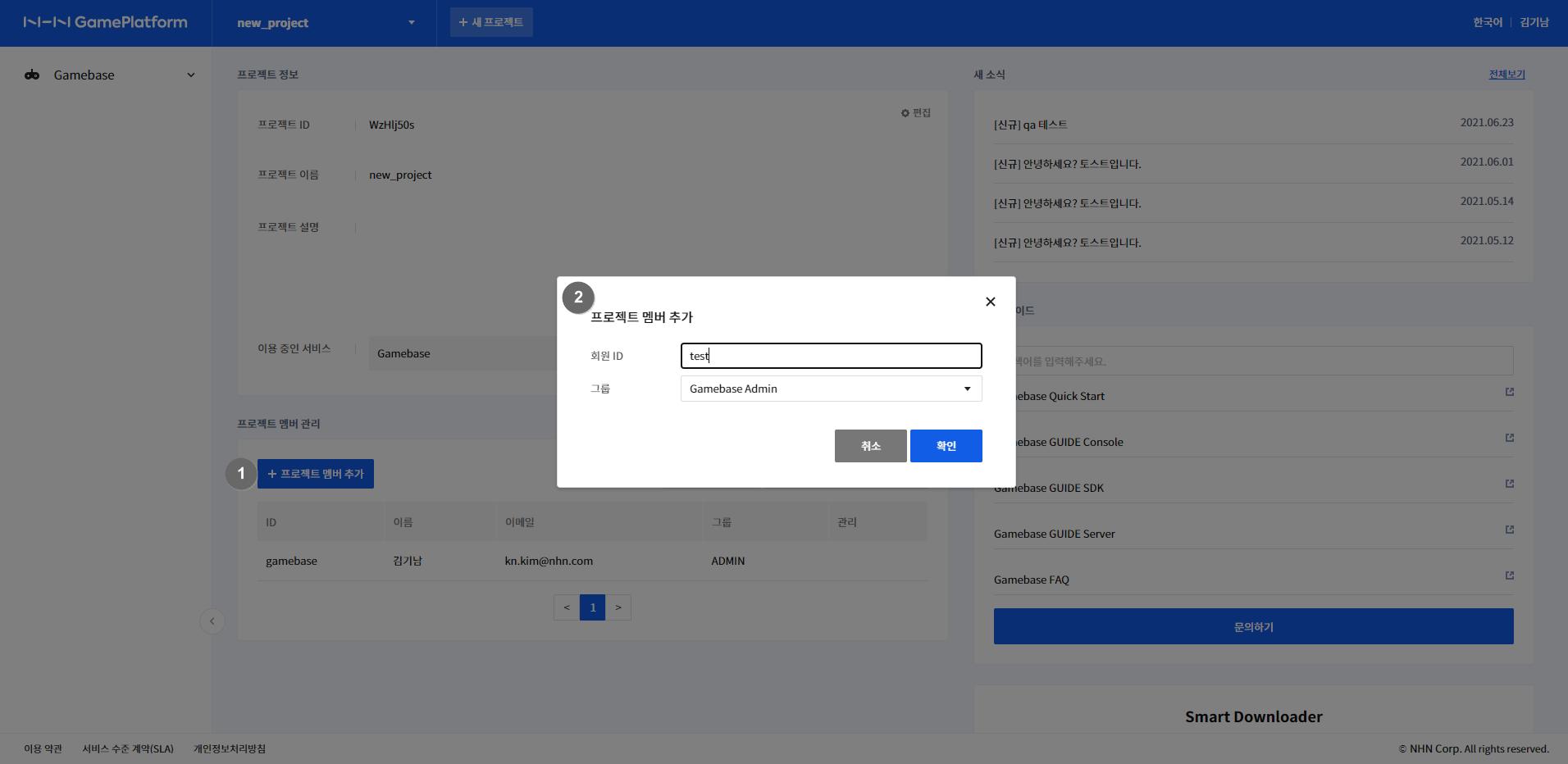 Gamebase-for-aws_project-member