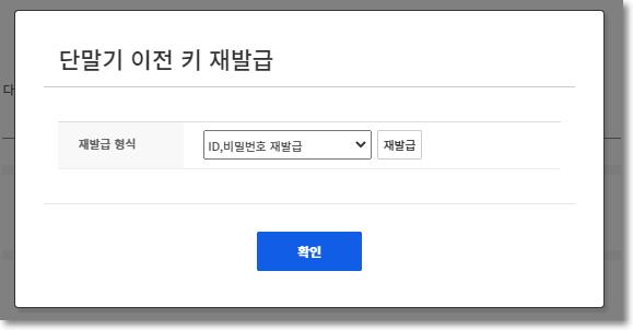 gamebase_member_transferaccount_02_202107.png