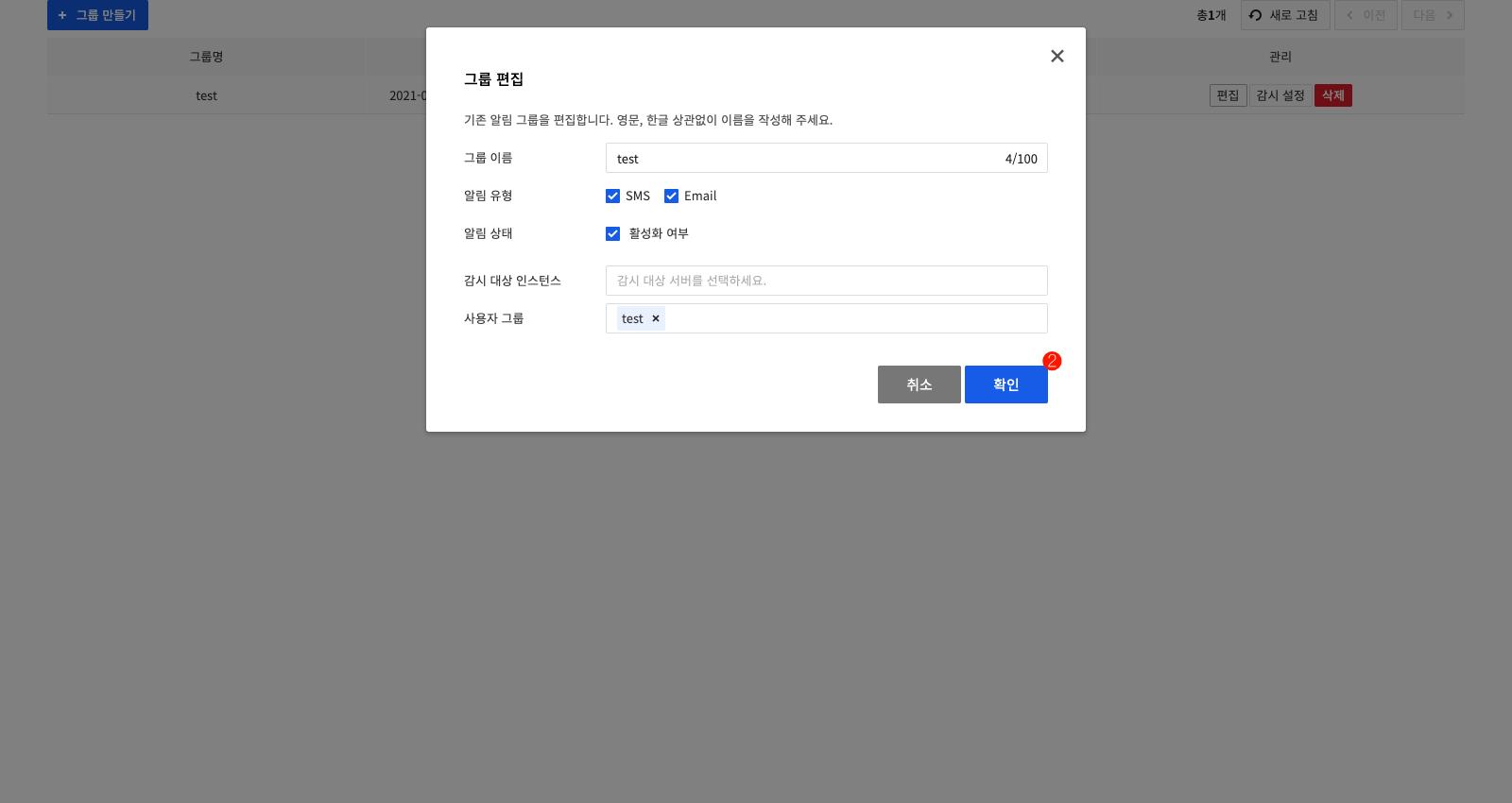 notification_group_modify_1_ko