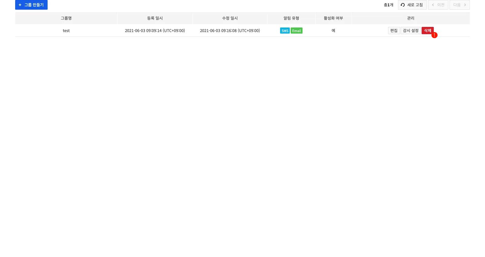 notification_group_modify_2_ko