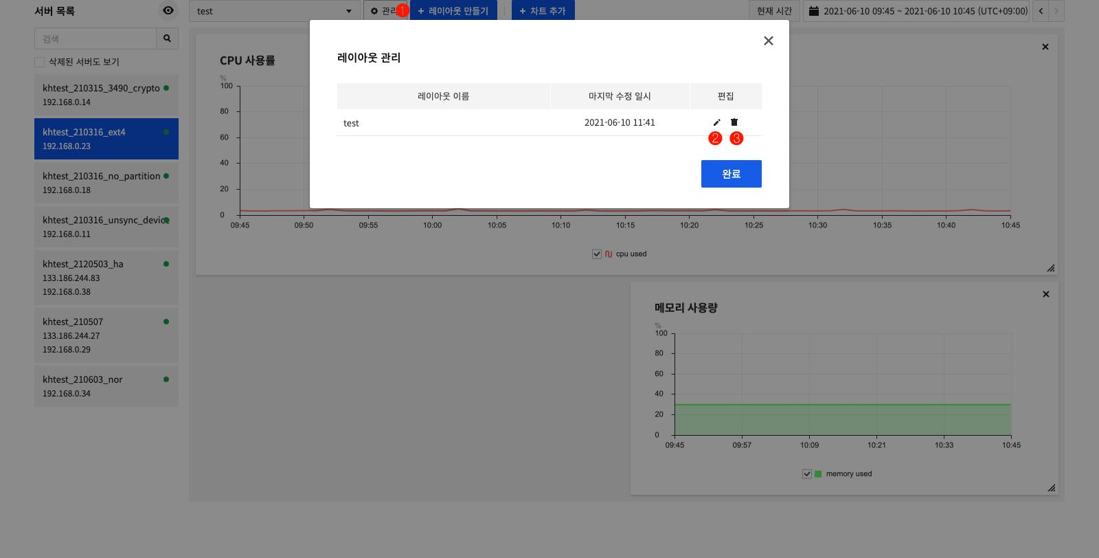 server_dashboard_layout_modify_0_ko