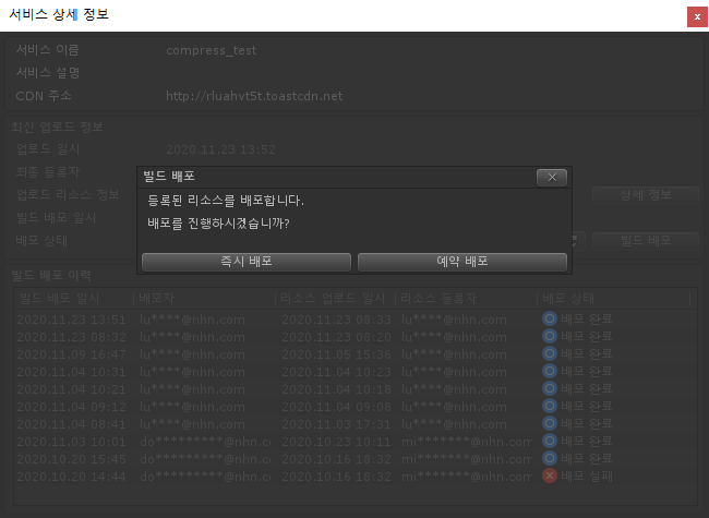sut_service_detail_info_window_deploy2.png
