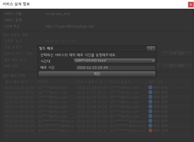 sut_service_detail_info_window_deploy_reservation1.png